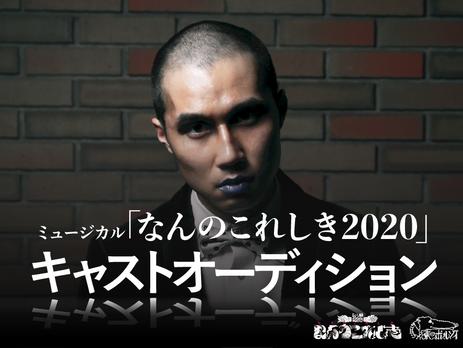 『なんのこれしき2020』追加キャスト募集!