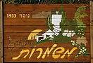לוגו קיבוץ משמרות