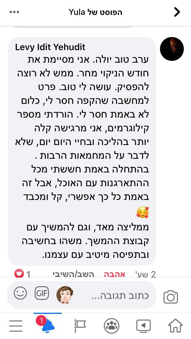 המלצה על ניקוי - לוי עידית יהודית