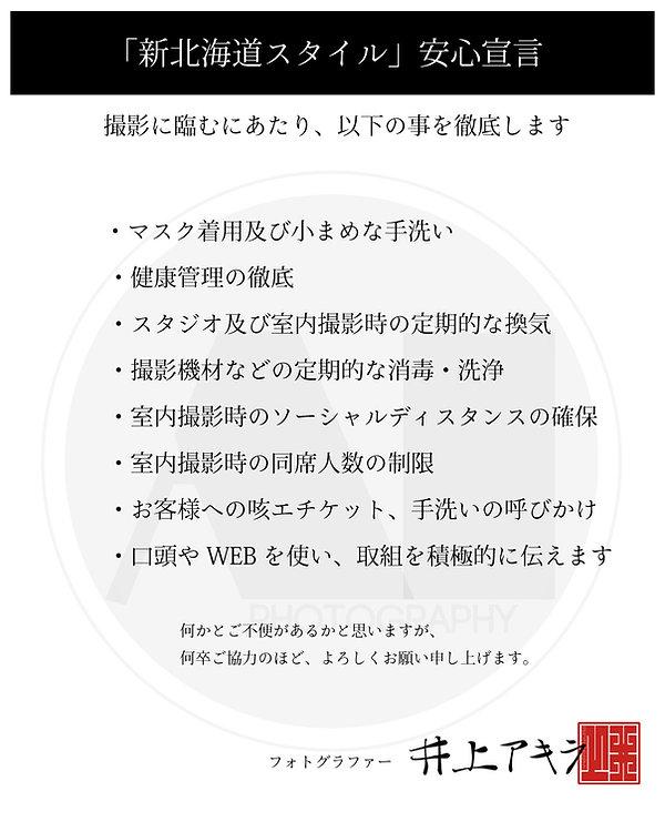 WEB_新北海道スタイル.jpg