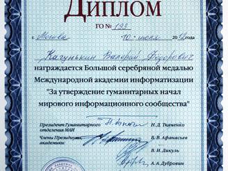 International Information Academy Department of the Humanities Award
