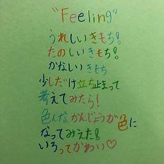 feeling2.JPG