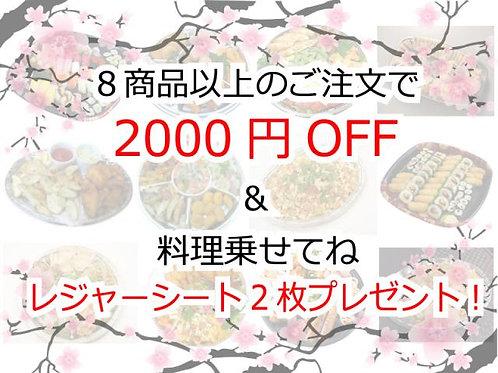 8商品以上で2000円OFF&お料理乗せてねレジャーシート2枚プレゼント
