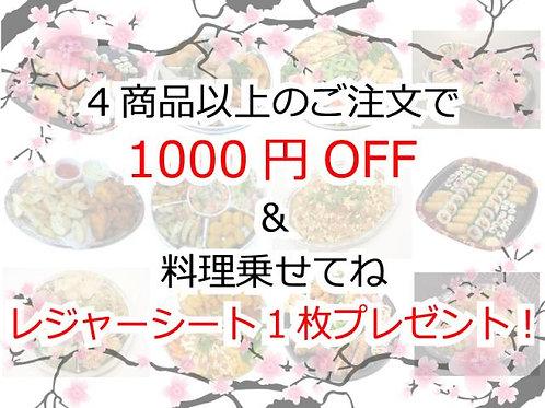 4商品以上で1000円OFF&お料理乗せてねレジャーシート1枚プレゼント