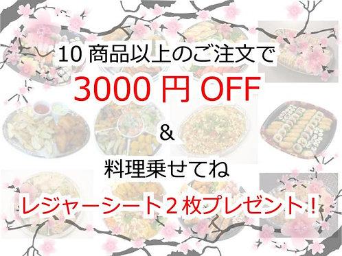 10商品以上で3000円OFF&お料理乗せてねレジャーシート2枚プレゼ