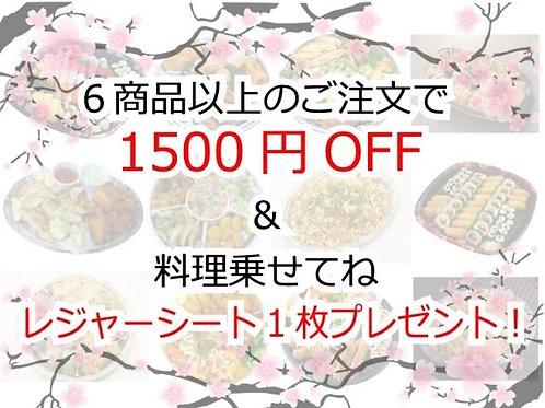 6商品以上で1500円OFF&お料理乗せてねレジャーシート1枚プレゼント