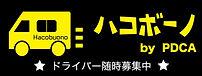 Hakobouno15×40_0713.jpg