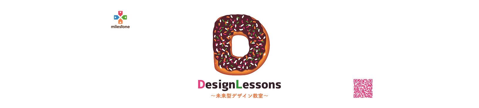 デザイン教室広告.jpg