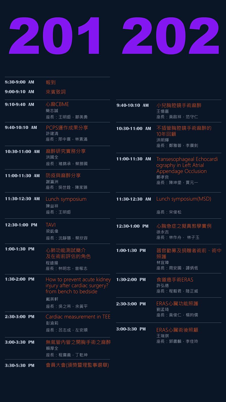 Agenda(201_202)_工作區域 1.png