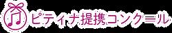 提携コンクールロゴP.png