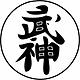 bujinkan-logo.png