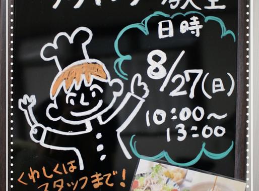 クッキング教室開催!!