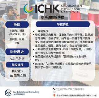 International College Hong Kong / 康樂園國際學校