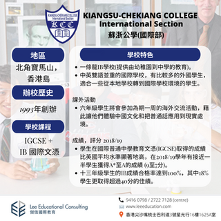 Kiangsu-Chekiang College International Section / 蘇浙公學(國際部)