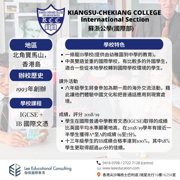 Kiangsu-Chekiang College International Section / 蘇浙公學(國際部)