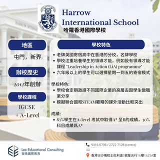 Harrow International School Hong Kong / 哈羅香港國際學校