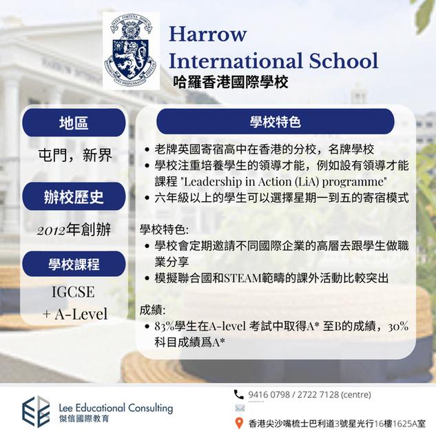 Harrow International School Hong Kong / 哈羅香港國際學校