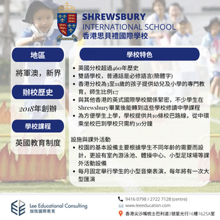 Shrewsbury International School Hong Kong / 香港思貝禮國際學校
