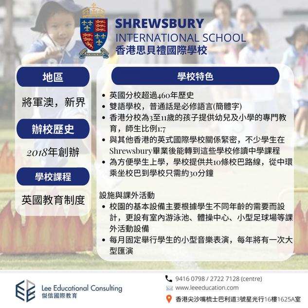 Shrewsbury International School Hong Kong / 香港思貝禮國際學校