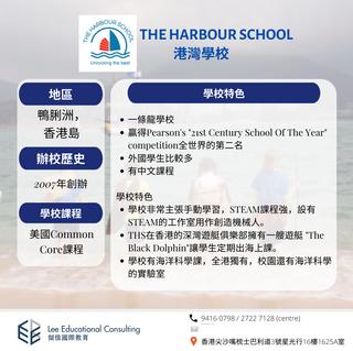The Harbour School / 港灣學校