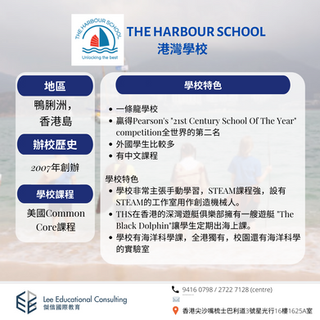The Harbour School / 港灣學校
