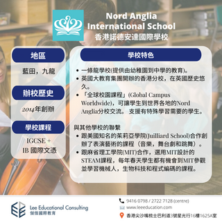Nord Anglia International School / 香港諾德安達國際學校