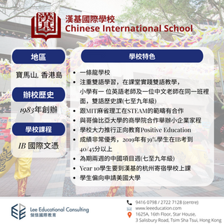 Chinese International School / 漢基國際學校