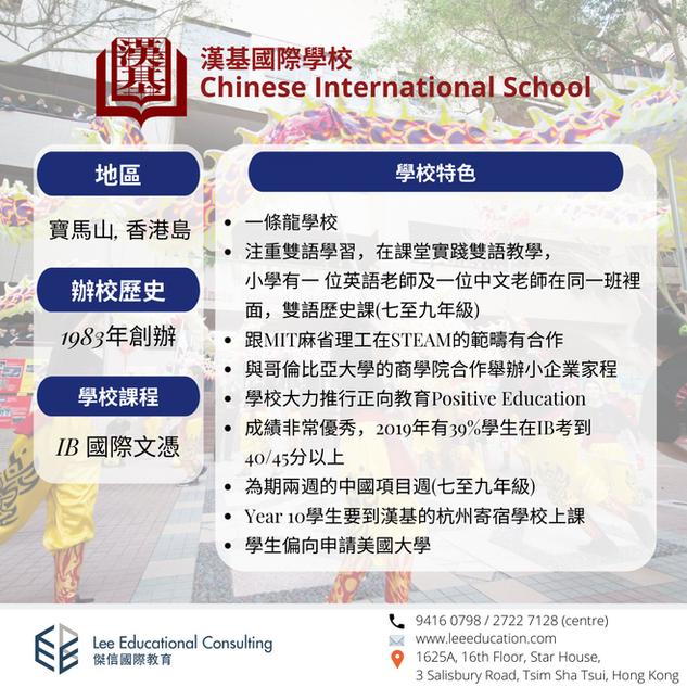 Chinese International School / 漢基國際學校