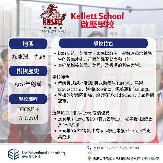 Kellett School / 啟歷學校
