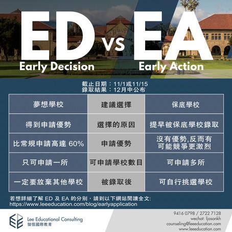 美國大學攻略:ED (Early Decision) VS EA (Early Action)
