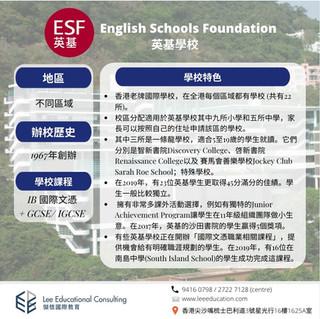 English Schools Foundation / 英基學校