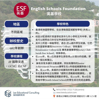 English Schools Foundation / 英基學校