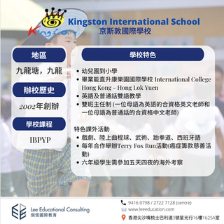 Kingston International School / 京斯敦國際學校