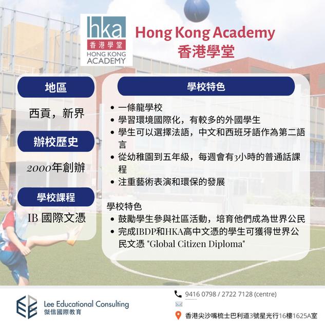 Hong Kong Academy / 香港學堂