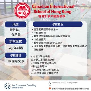 Canadian International School / 香港加拿大國際學校