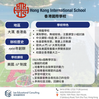 Hong Kong International School / 香港國際學校