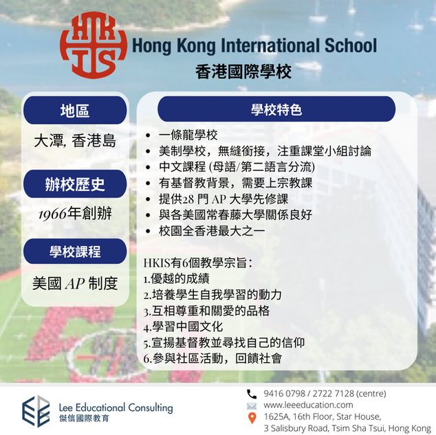 Hong Kong International School / 香港國際學校