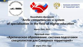 """""""Арктическое образование"""" - круглый стол в ИМТК"""