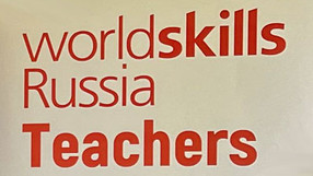 V Открытый вузовский чемпионат РУТ (МИИТ) по стандартам «WorldSkills»