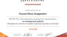 Аспирант ИМТК Илья Глазов получил поощрительный диплом престижного конкурса