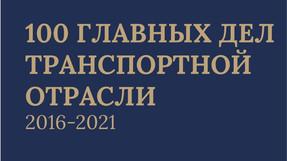 «100 главных дел транспортной отрасли 2016-2021»