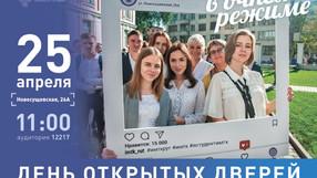 День открытых дверей ИМТК в очном режиме!