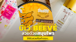 สาว ๆ สายออร์แกนิกไม่ควรพลาด บีเว่ BeeVe แบรนด์ไทย ที่สวยได้ด้วยสมุนไพรไทย