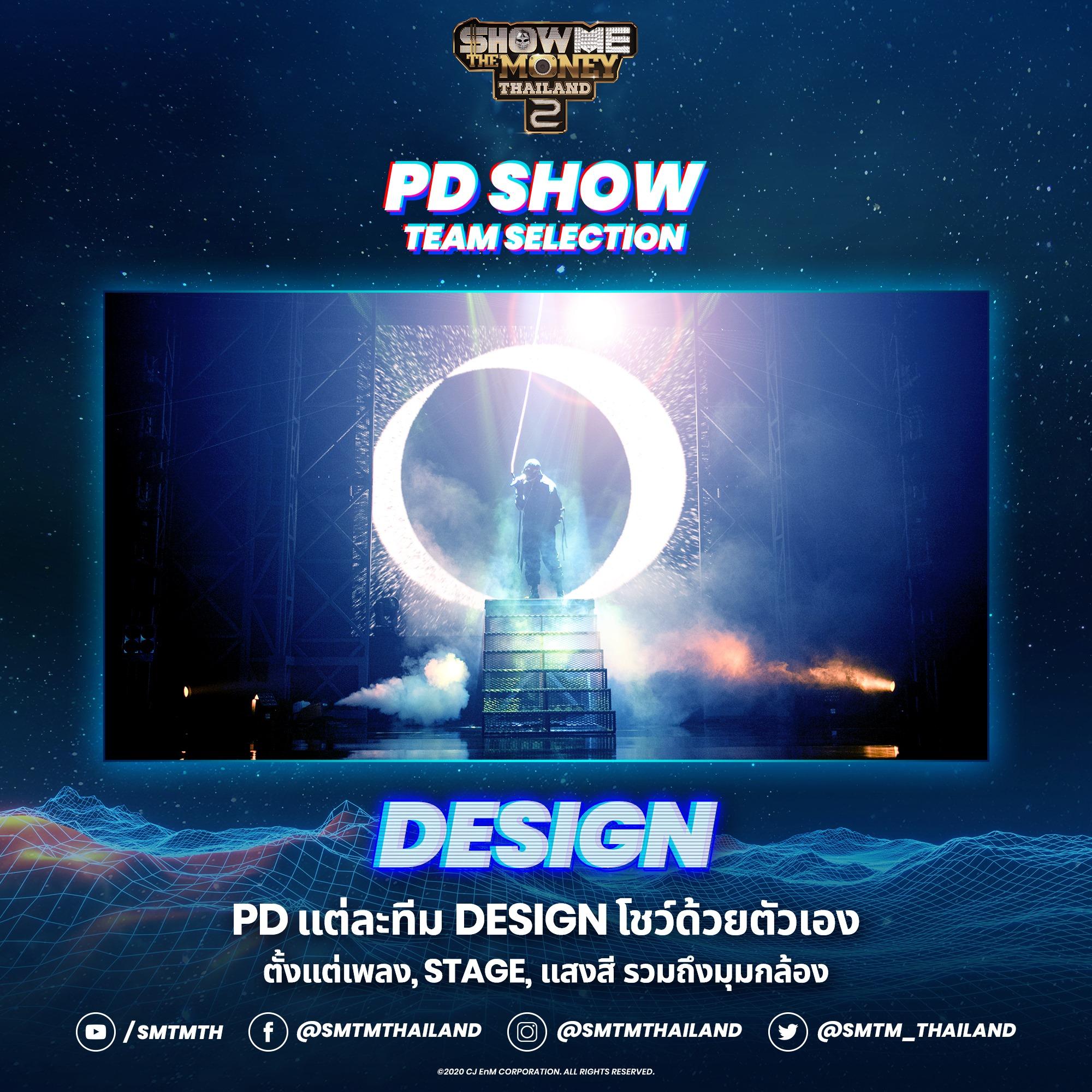 7 เหตุผลที่ต้องดู PD SHOW : DESIGN