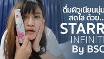 [REVIEW] ผิวเนียนนุ่มสดใส ด้วยเครื่องดื่มคอลลาเจน STARR Infiniti by BSC