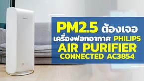 เจอมลพิษมาเยอะ ลองกลับบ้านสูดอากาศดี ๆ ด้วยเครื่องฟอกอากาศฟิลิปส์ รุ่น AC3854 กันไหม?