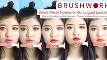 [REVIEW] Brushwork Velvet Matte Nutrients-Rich Liquid Lipstick ลิปแมทที่ให้ปากชุ่มชื่น ไม่แห้งแตก ติ