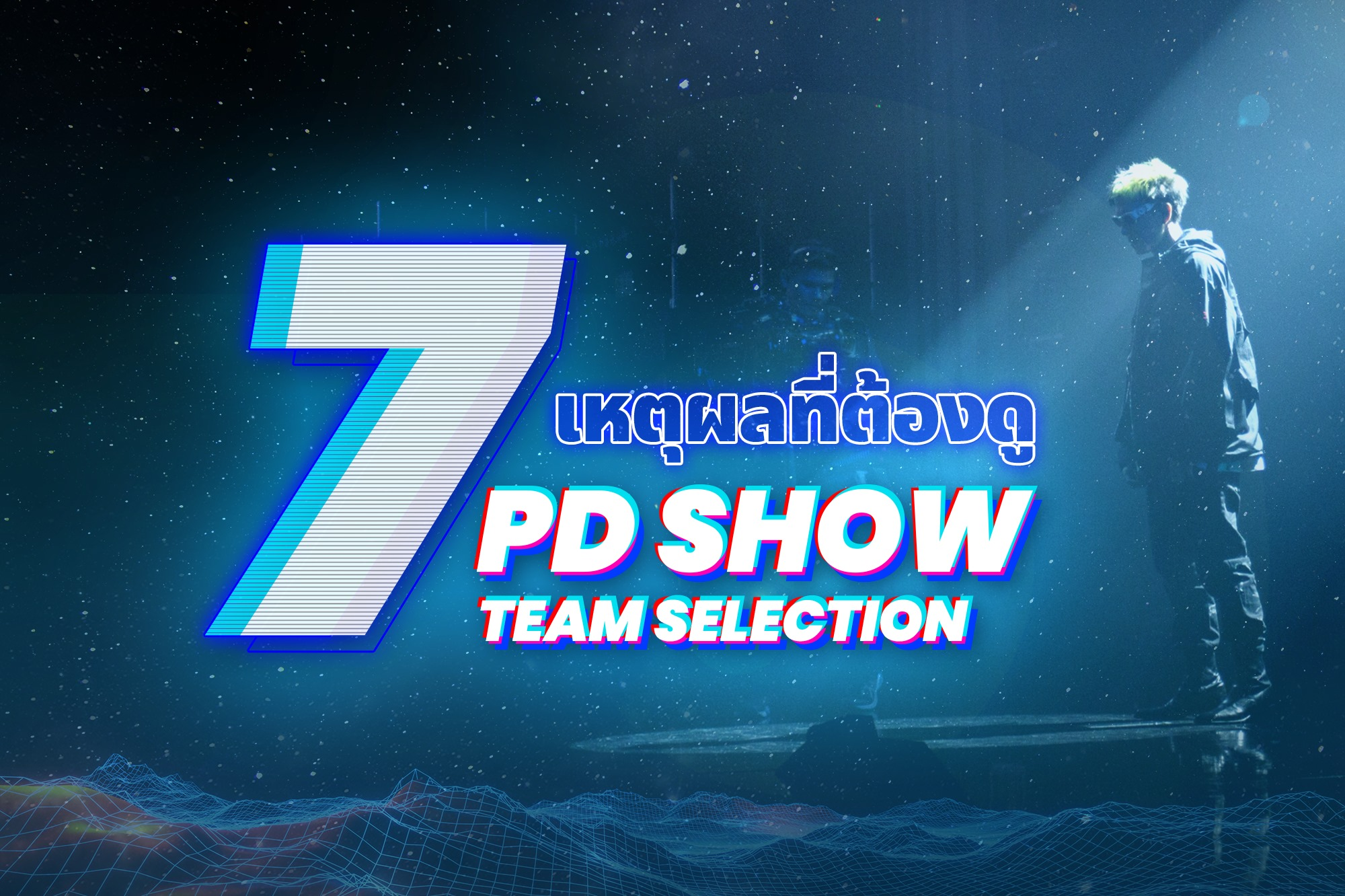 7 เหตุผลที่ต้องดู PD SHOW