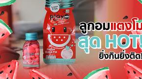 รีวิวขนม! ลูกอมแตงโมสุด HOT! จาก Playmore สรุปติดใจกินไม่หยุดเลยจ้าแม่!