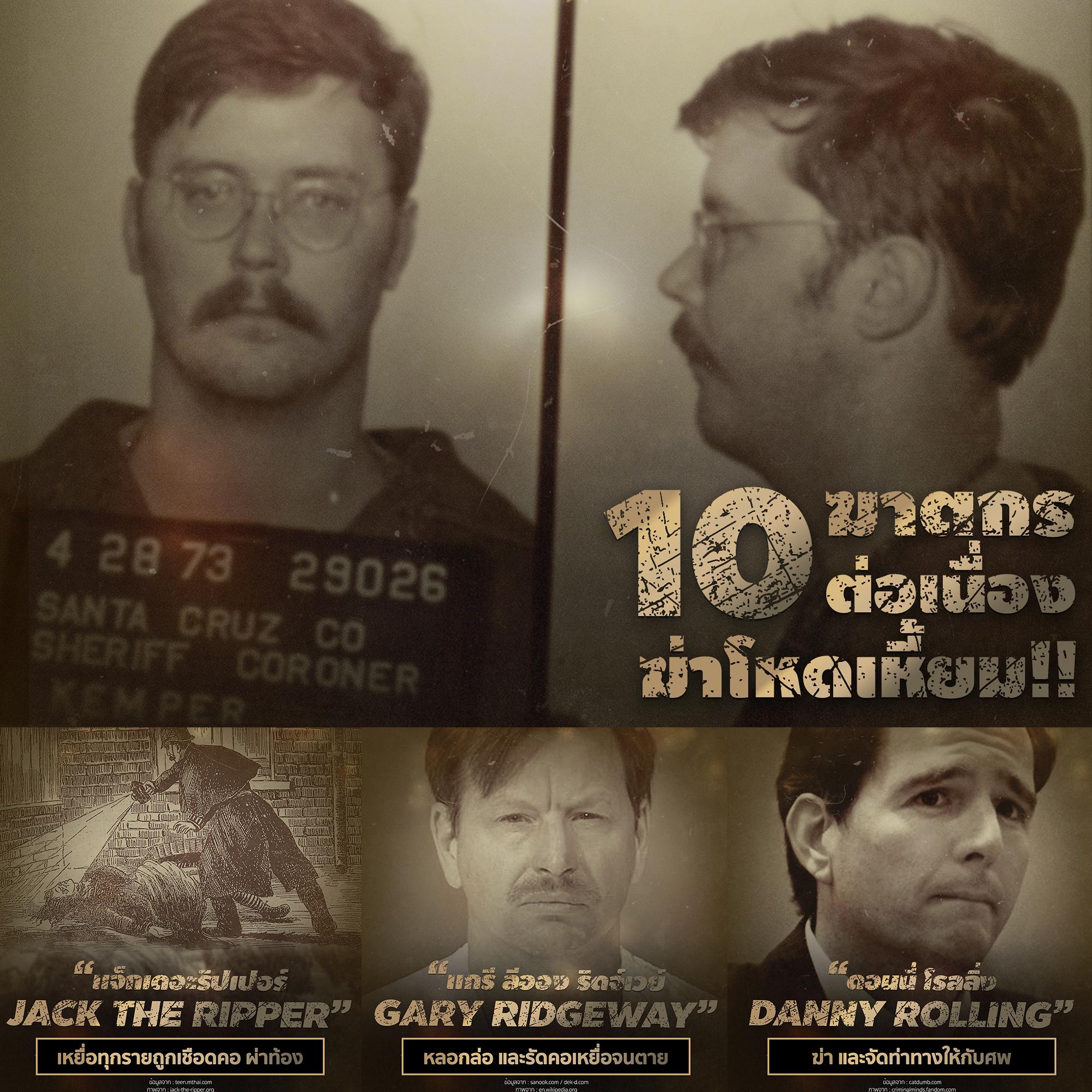 Serial murderers
